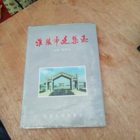 淮阴市建筑志   A554