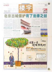 """北京晚报""""北京古城保护有了法律之剑""""2002年09月24日"""