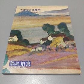 华辰二00四年秋季拍卖会 中国油画及雕塑