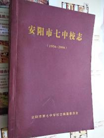 C102419 安阳市七中校志(1956-2006)