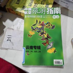 中国航空旅游指南   云南专辑