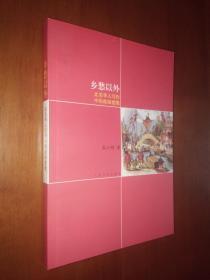 乡愁以外:北美华人写作中的故国想像【一版一印】