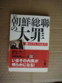 (日文原版) 联-大罪(全名,见图)