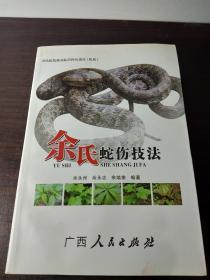 余氏蛇伤蛇毒蛇药特色治疗丛书一一余氏蛇伤技法