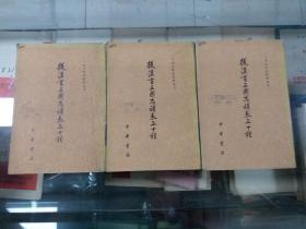 后汉书三国志补表三十种(上、中、下)全三册 二十四史研究资料丛刊