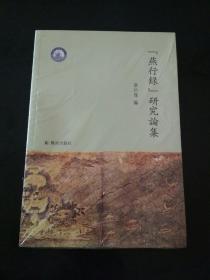 """""""燕行录""""研究论集"""