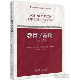 教育学基础(小学)(本科教材)9787301296592(276-1-3)