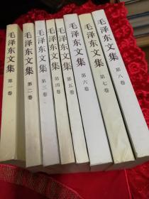 毛泽东文集(1-8 全八卷)