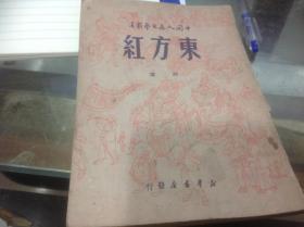 买满就送 老书 《东方红》人民群众的诗歌