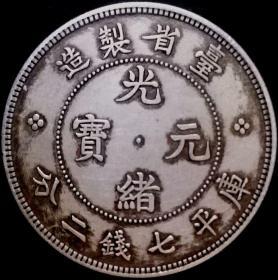 清台省制造光绪元宝库平七钱二分龙银美品珍罕
