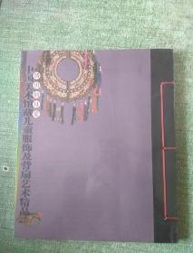 中国美术馆藏儿童服饰及背扇艺术精品(绣出的母爱)【全新未开封】