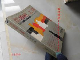 燃烧吧,上海 (火焰三部曲火种第二部 )
