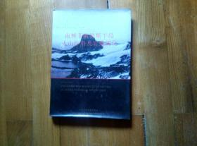 南极菲尔德斯半岛火山作用及岩浆演化----16开精装本