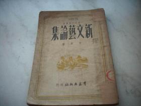 1950年群益出版社初版~艾青著《新文艺论集》!印量仅3000册!