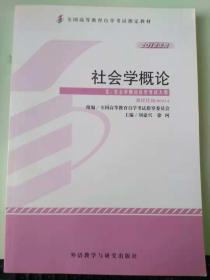 社会学概论  2012版
