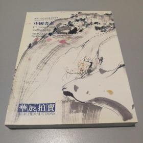 华辰二00五年迎春拍卖会 中国书画