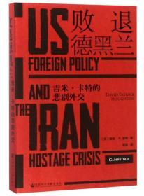败退德黑兰:吉米·卡特的悲剧外交  现货