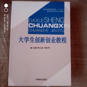大学生创新创业教程  陈元进 刘红华 中国商业出版社9787504495167
