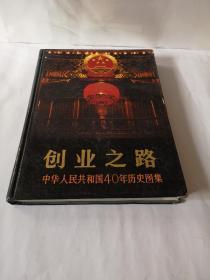 创业之路,中华人民共和国40年历史图集