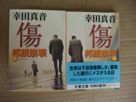 (日文原版小说) 伤-邦银崩坏 (上下两册全)