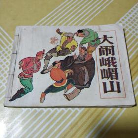 大闹峨眉山 -广东版精品连环画 绘画精美