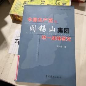 中国共产党与阎锡山集团统一战线研究