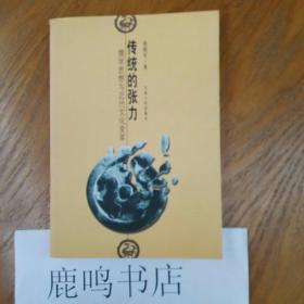传统的张力:儒学思想与近代文化变革