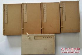 稀见 版本 宣纸 线装《毛泽东选集》全5卷 近全品 共20册 1一4卷1965年版 5卷1977年版 近全品
