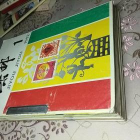 集邮 1992年1-12期合订本