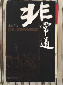非常道 1840-1999的中国话语 2005年一版一印  ktg1下1