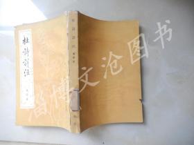中国古典文学基本丛书:杜诗译注(第四册)