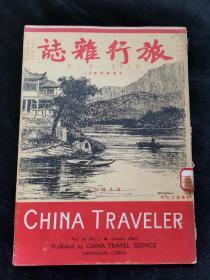 旅行杂志 1940年 (第十四卷 第1号)新年特大号
