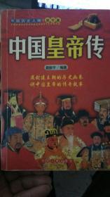 中国皇帝传    宴振宇   中国人事出版社