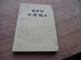 图书馆古籍编目