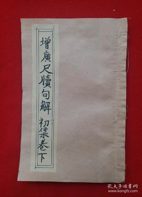 民國初年線裝古籍  《增廣尺讀句解》初集卷下。海昌少諼氏編,上海錦章圖書局發行。