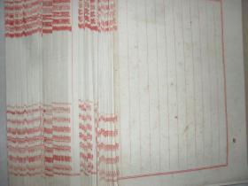 民国两面呈纸:河南盐务管理局信笺185张27*19*3厘米