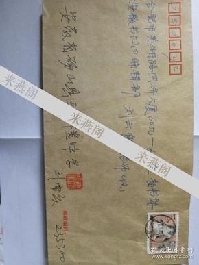 《安徽书坛》杂志印刻来稿信札四通,附印稿(作者:刘雪庆,王俊峰,杜奎,江宪贵)