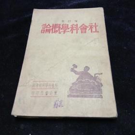 社会科学概论(增订本)民国三十六年十月
