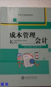 正版二手 成本管理会计 王德礼 上海交通大学出版社9787313177667