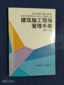 《建筑施工现场管理手册》