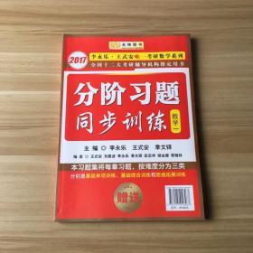 李永乐·王式安唯一考研数学系列:分阶习题同步训练(数学一)