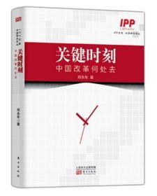 关键时刻:中国改革何处去  现货