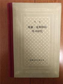 维廉麦斯特的学习时代  (精装网格本)一版一印