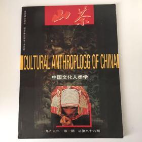 山茶--中国文化人类学【1995年-第一期】中文版