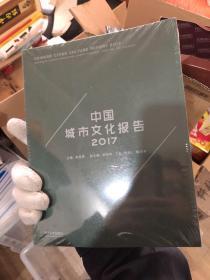中国城市文化报告2017