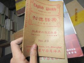 ENGLISH WEEKLY 1916/4TH  2470