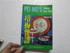 约七十年代版  培梅食谱 第二册 中英对照版 (前后扉页有自然黄斑点)