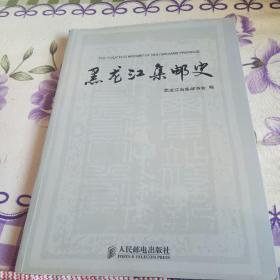 黑龙江集邮史