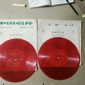 中国唱片 歌剧《洪湖赤卫队》选曲一、二 带歌词 第1-4面