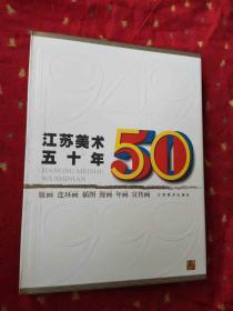 江苏美术50年——版画、连环画、插图、漫画、年画、宣传画   带盒套